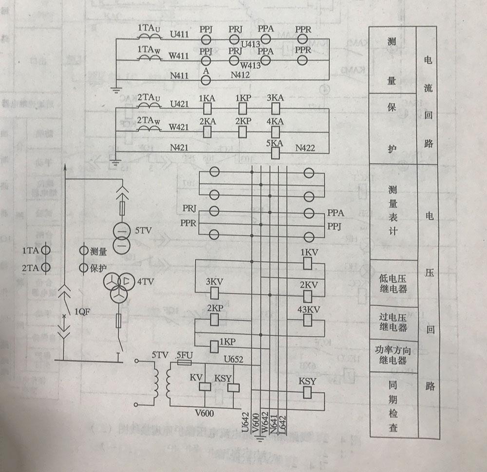 线路相间短路电流电压保护原理接线图(一)
